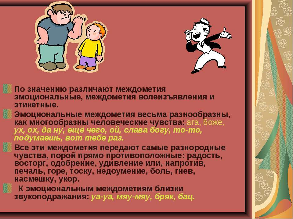 По значению различают междометия эмоциональные, междометия волеизъявления и э...