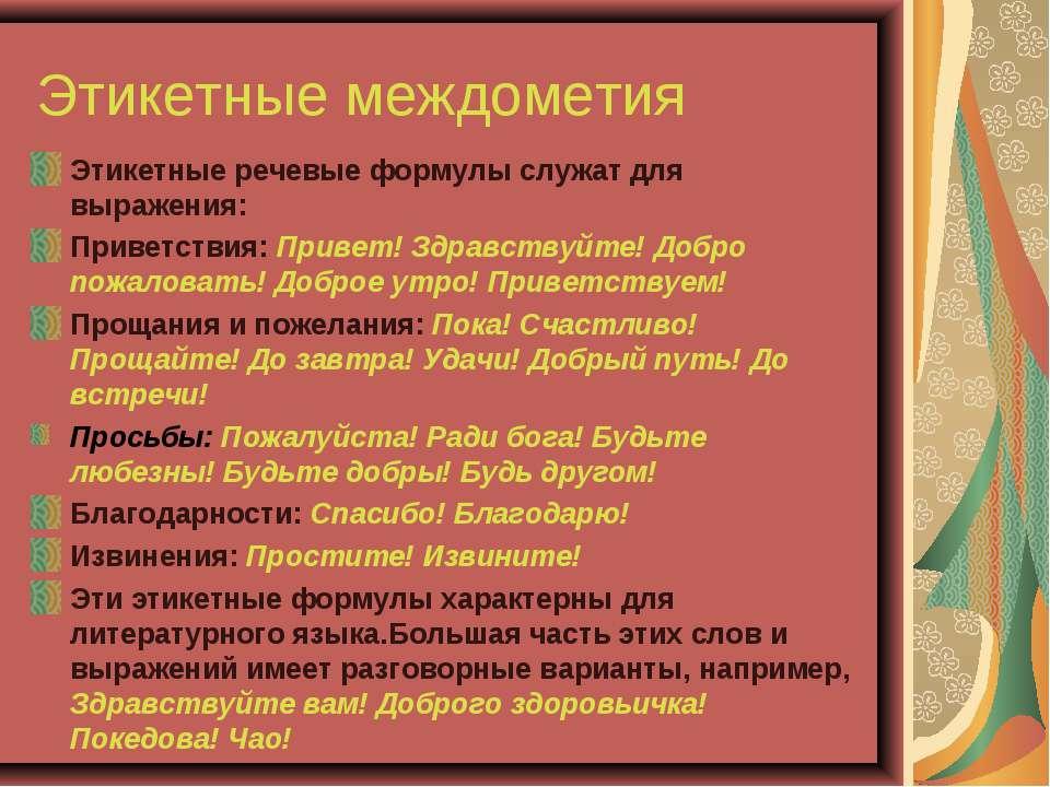 приветствие прощание поздравление в русском речевом этикете информации неисправных