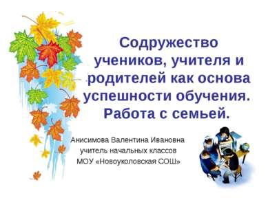 Содружество учеников, учителя и родителей как основа успешности обучения. Раб...