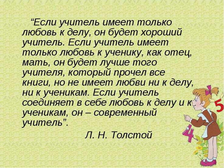 """""""Если учитель имеет только любовь к делу, он будет хороший учитель. Если учит..."""