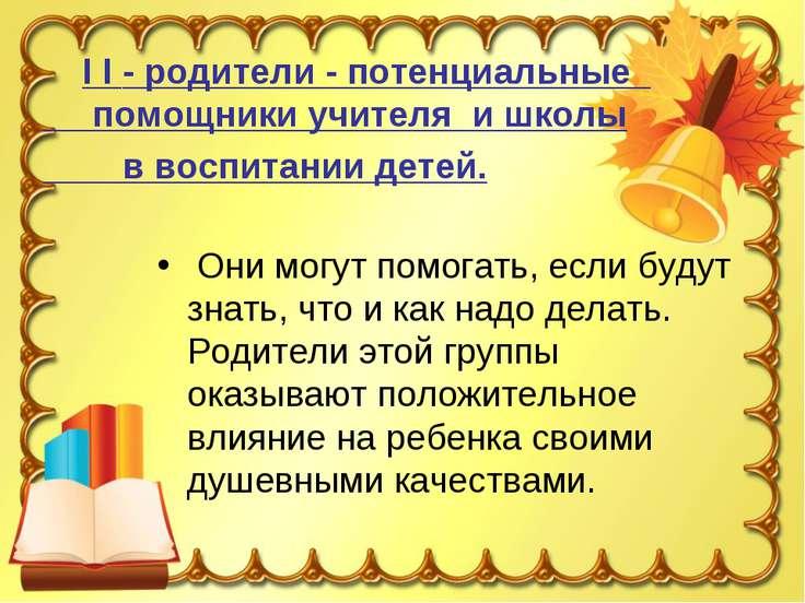 I I - родители - потенциальные помощники учителя и школы в воспитании детей. ...
