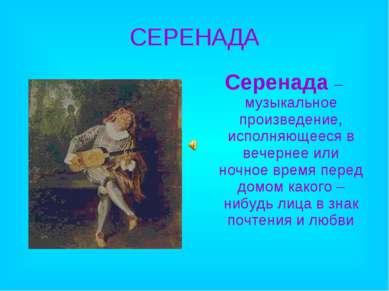 СЕРЕНАДА Серенада – музыкальное произведение, исполняющееся в вечернее или но...