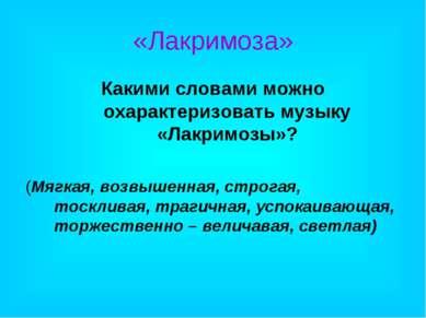 «Лакримоза» Какими словами можно охарактеризовать музыку «Лакримозы»? (Мягкая...