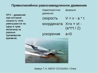 Прямолинейное равнозамедленное движение ПРЗ – движение при котором скорость т...