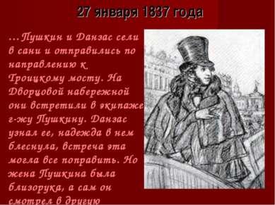 27 января 1837 года …Пушкин и Данзас сели в сани и отправились по направлению...