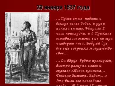 29 января 1837 года …Пульс стал падать и вскоре исчез вовсе, и руки начали ст...
