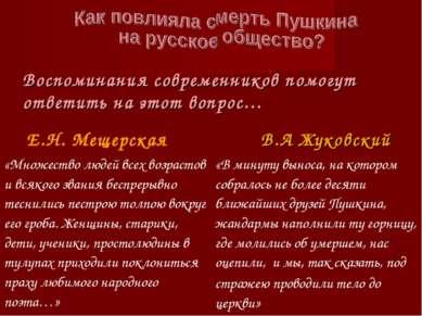 Воспоминания современников помогут ответить на этот вопрос… Е.Н. Мещерская В....