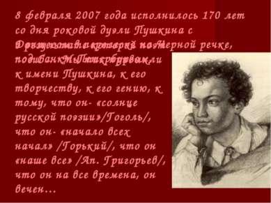 8 февраля 2007 года исполнилось 170 лет со дня роковой дуэли Пушкина с Дантес...