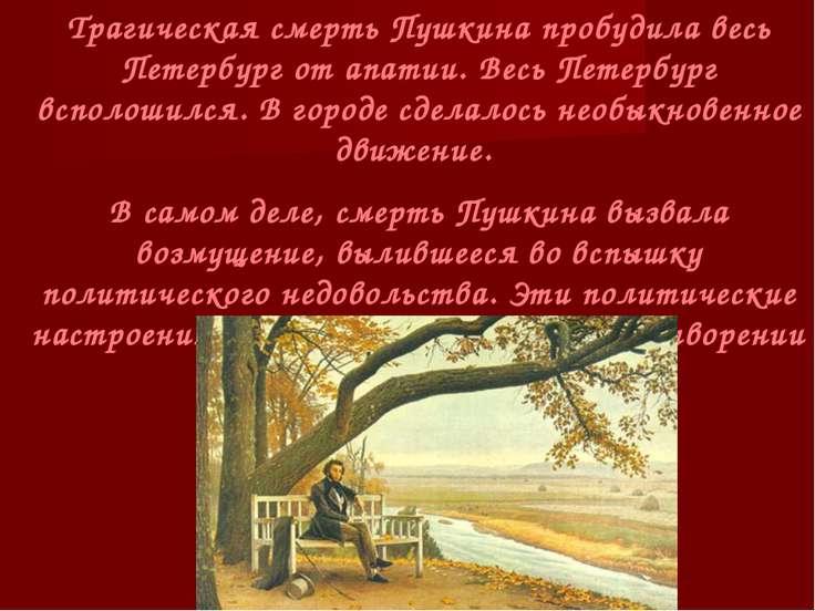 Трагическая смерть Пушкина пробудила весь Петербург от апатии. Весь Петербург...