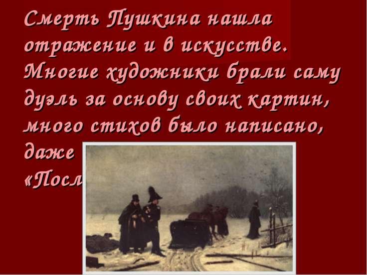 Смерть Пушкина нашла отражение и в искусстве. Многие художники брали саму дуэ...