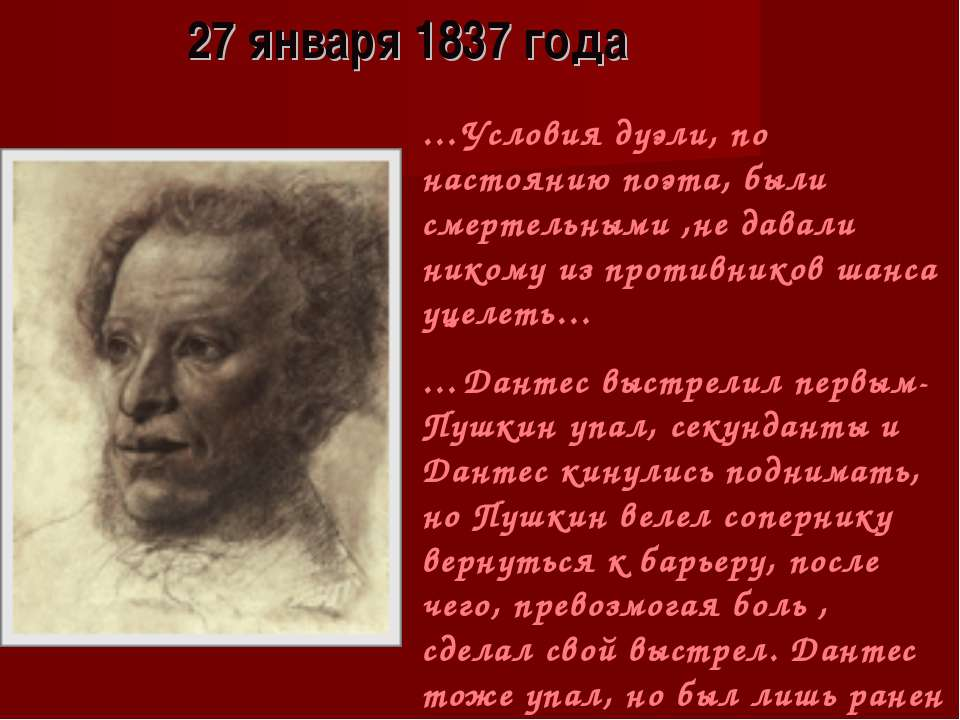 27 января 1837 года …Условия дуэли, по настоянию поэта, были смертельными ,не...
