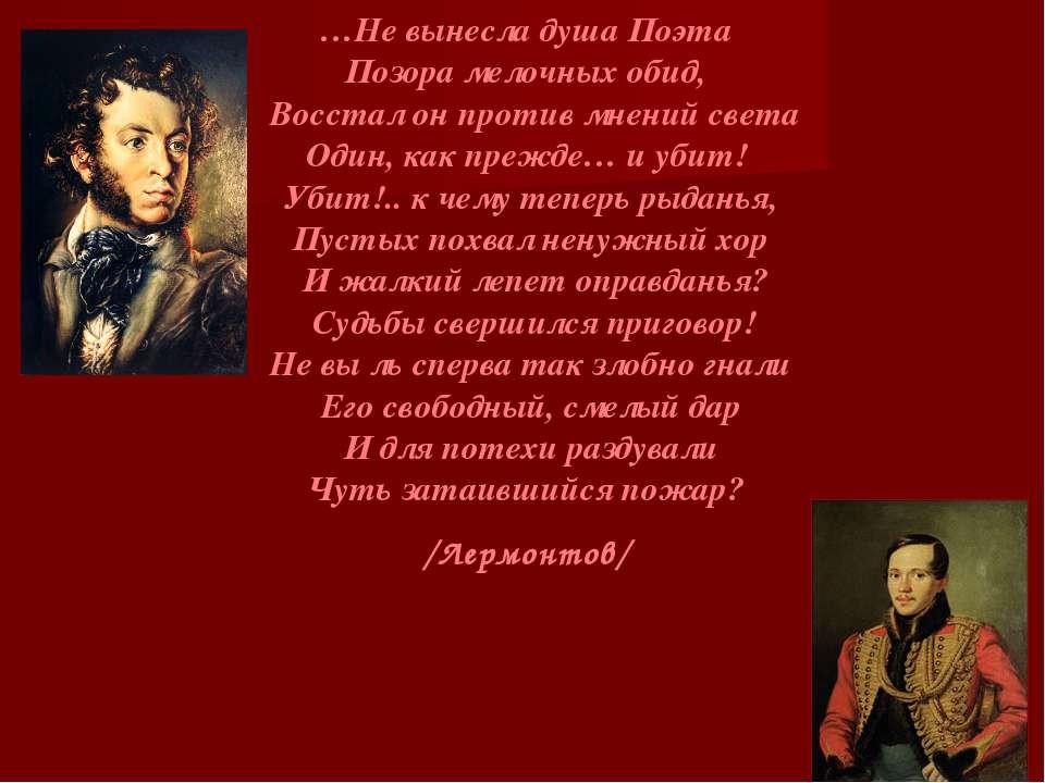 …Не вынесла душа Поэта Позора мелочных обид, Восстал он против мнений света О...