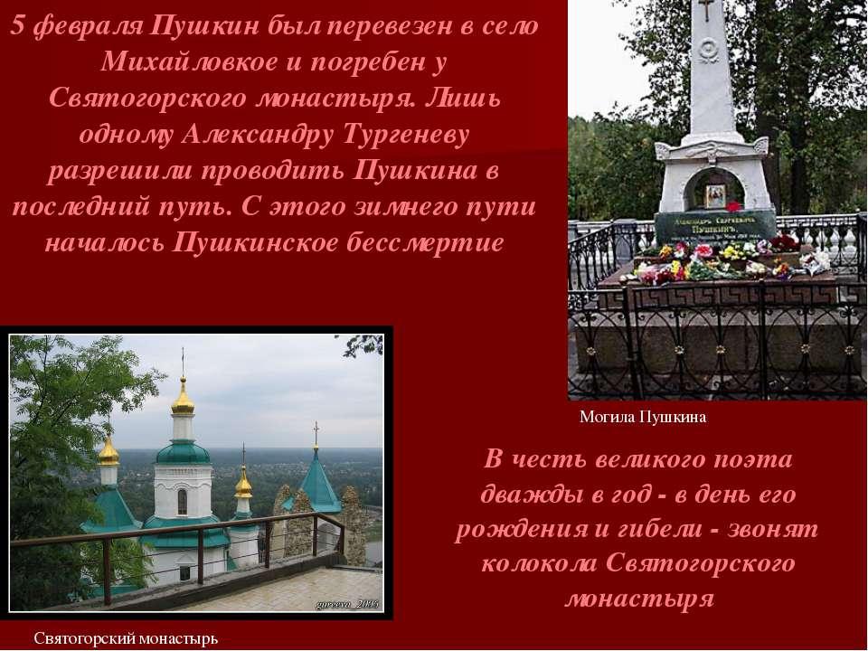 Могила Пушкина 5 февраля Пушкин был перевезен в село Михайловкое и погребен у...