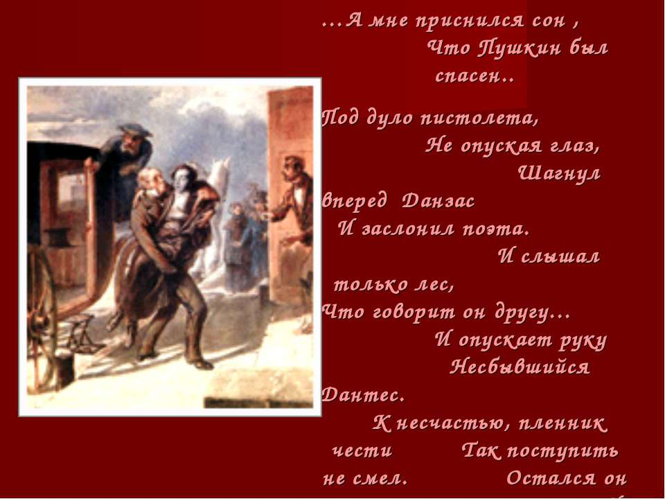 …А мне приснился сон , Что Пушкин был спасен.. Под дуло пистолета, Не опуская...
