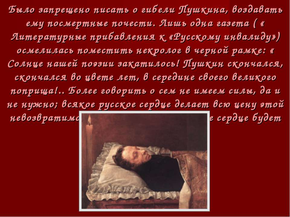 Было запрещено писать о гибели Пушкина, воздавать ему посмертные почести. Лиш...