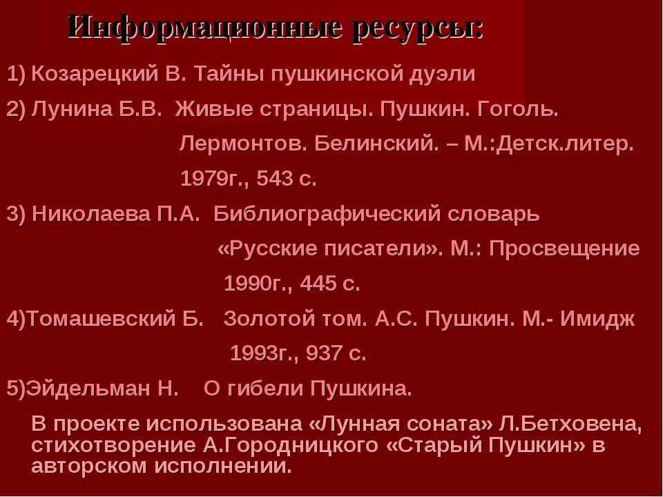 Информационные ресурсы: Козарецкий В. Тайны пушкинской дуэли 2) Лунина Б.В. Ж...
