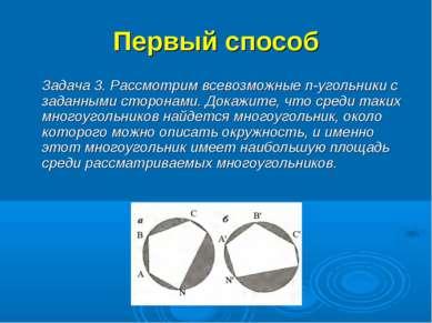 Первый способ Задача 3. Рассмотрим всевозможные n-угольники с заданными сторо...