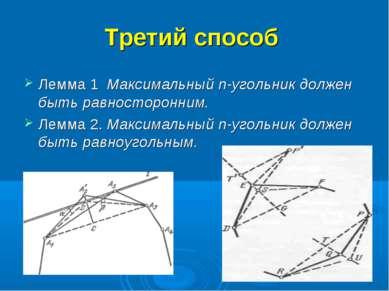 Третий способ Лемма 1 Максимальный п-угольник должен быть равносторонним. Лем...