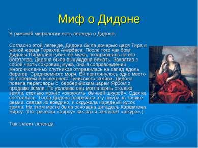Миф о Дидоне В римской мифологии есть легенда о Дидоне. Согласно этой легенде...