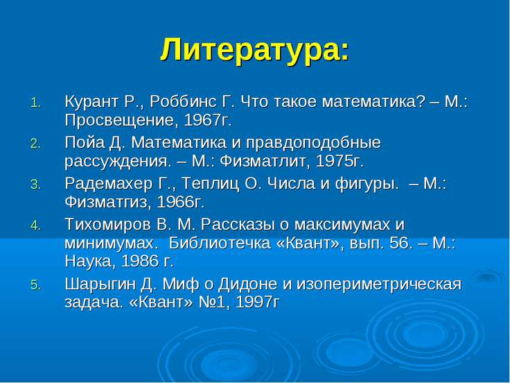 Литература: Курант Р., Роббинс Г. Что такое математика? – М.: Просвещение, 19...