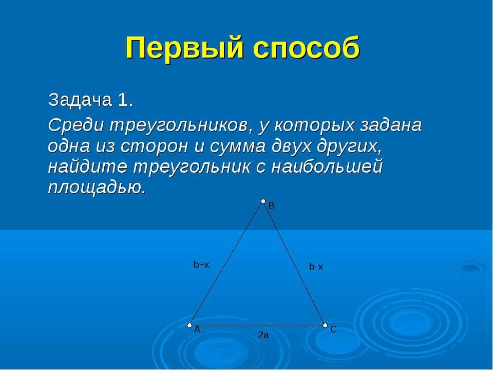 Первый способ Задача 1. Среди треугольников, у которых задана одна из сторон ...