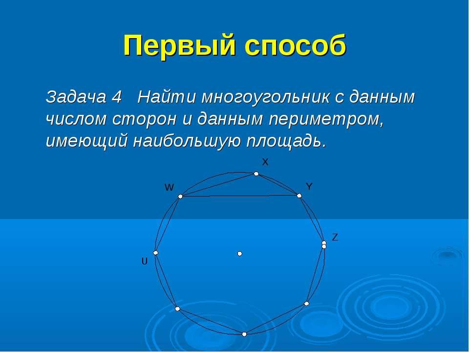 Первый способ Задача 4 Найти многоугольник с данным числом сторон и данным пе...