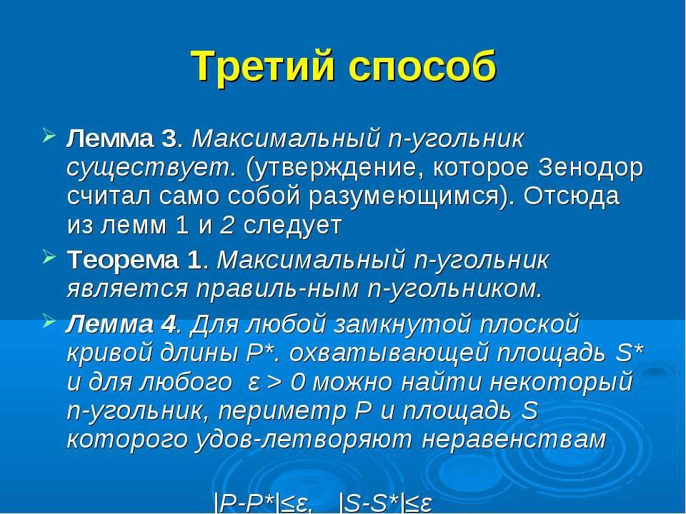 Третий способ Лемма 3. Максимальный п-угольник существует. (утверждение, кото...