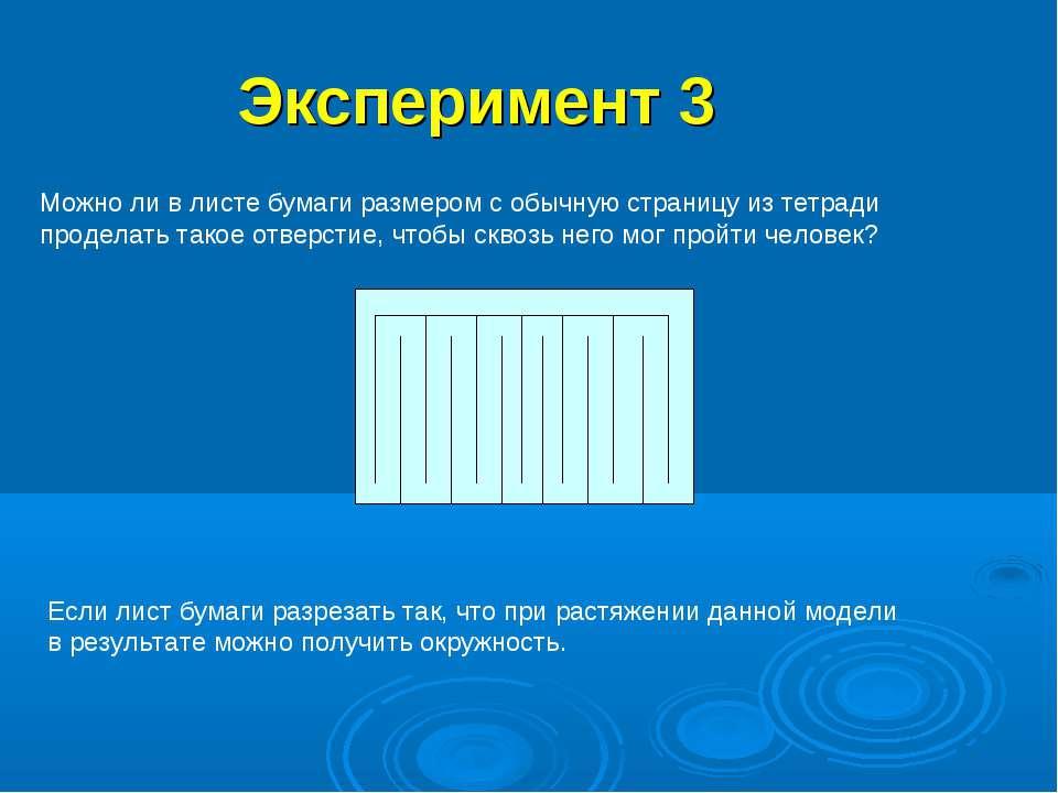 Эксперимент 3 Можно ли в листе бумаги размером с обычную страницу из тетради ...