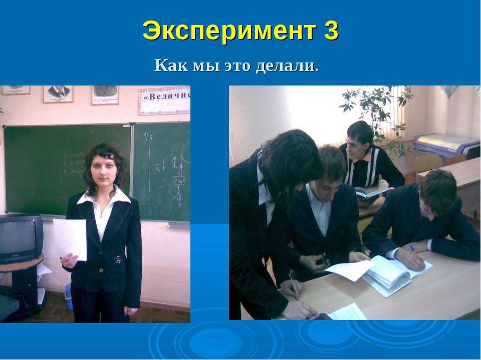 Эксперимент 3 Как мы это делали.
