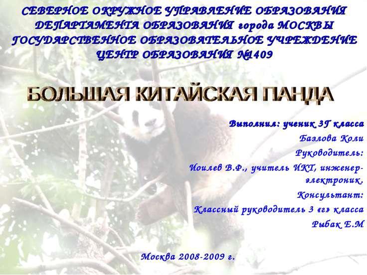 СЕВЕРНОЕ ОКРУЖНОЕ УПРАВЛЕНИЕ ОБРАЗОВАНИЯ ДЕПАРТАМЕНТА ОБРАЗОВАНИЯ города МОСК...