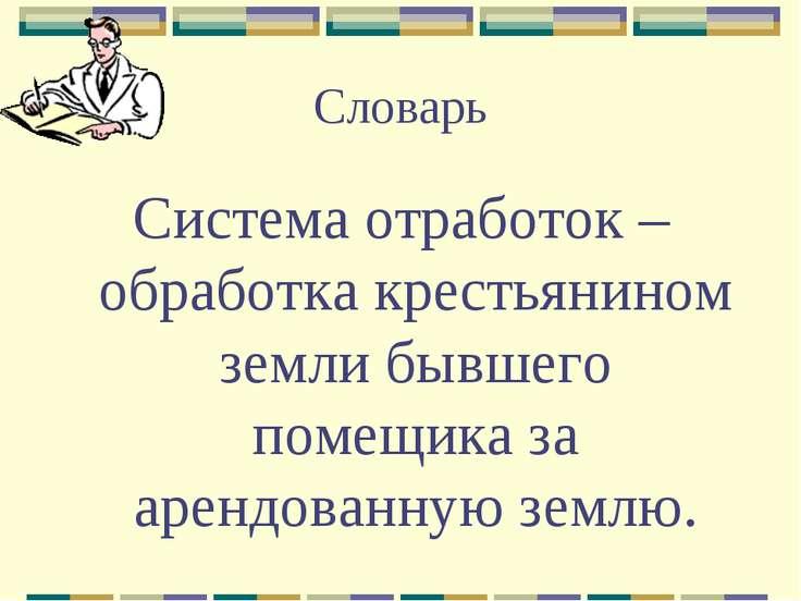 Словарь Система отработок – обработка крестьянином земли бывшего помещика за ...