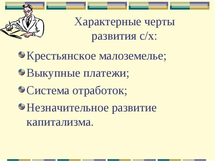 Характерные черты развития с/х: Крестьянское малоземелье; Выкупные платежи; С...