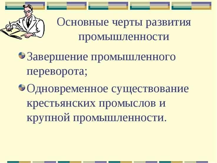 Основные черты развития промышленности Завершение промышленного переворота; О...