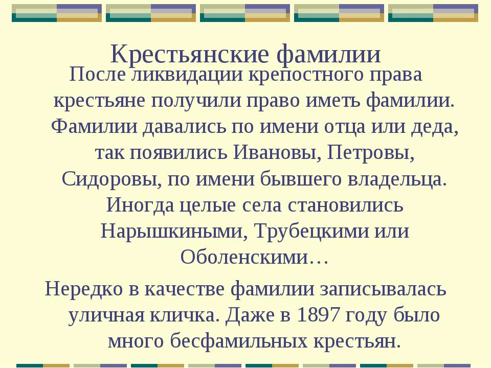 Крестьянские фамилии После ликвидации крепостного права крестьяне получили пр...