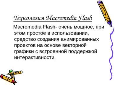 Технология Macromedia Flash Macromedia Flash- очень мощное, при этом простое ...