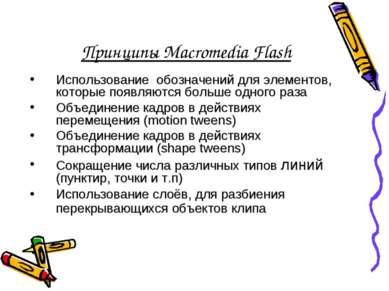 Принципы Macromedia Flash Использование обозначений для элементов, которые по...