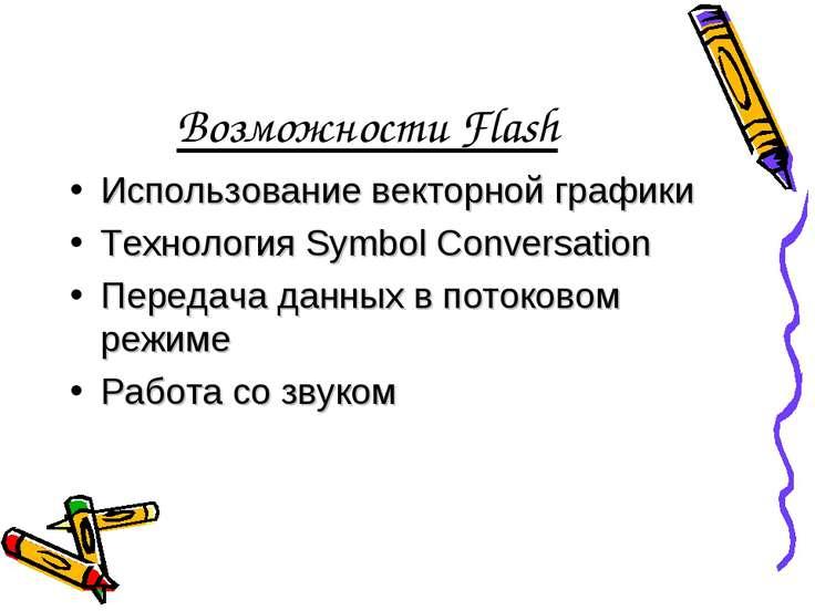 Возможности Flash Использование векторной графики Технология Symbol Conversat...
