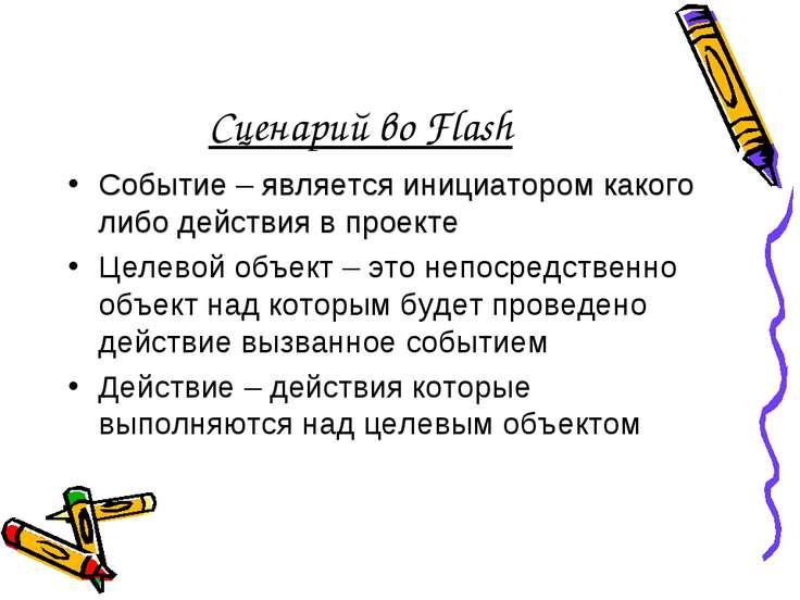 Сценарий во Flash Событие – является инициатором какого либо действия в проек...