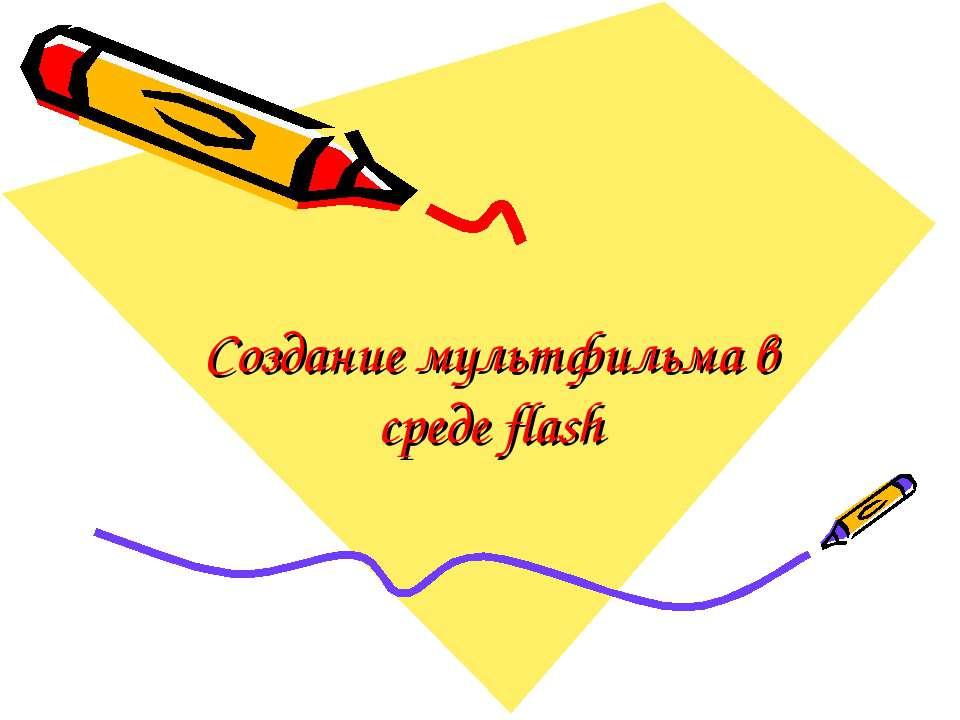 Создание мультфильма в среде flash