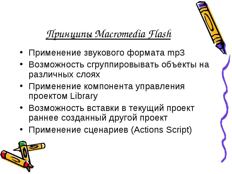 Принципы Macromedia Flash Применение звукового формата mp3 Возможность сгрупп...
