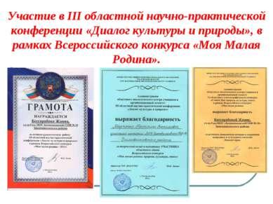 Участие в III областной научно-практической конференции «Диалог культуры и пр...