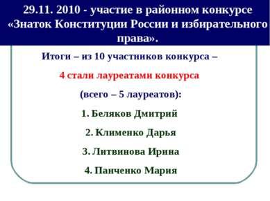 29.11. 2010 - участие в районном конкурсе «Знаток Конституции России и избира...