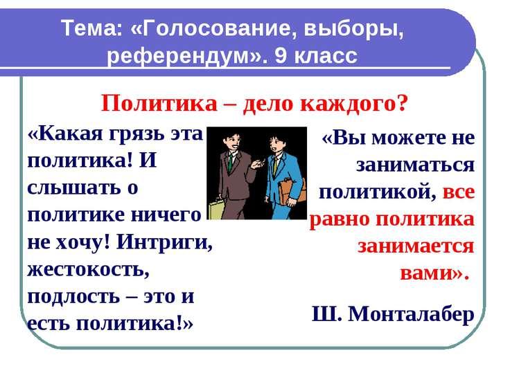 Тема: «Голосование, выборы, референдум». 9 класс Политика – дело каждого? «Ка...