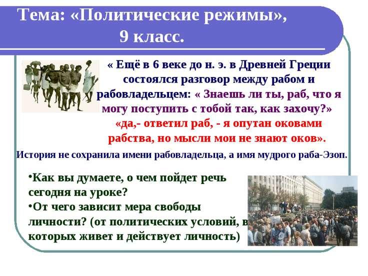Тема: «Политические режимы», 9 класс. Как вы думаете, о чем пойдет речь сегод...