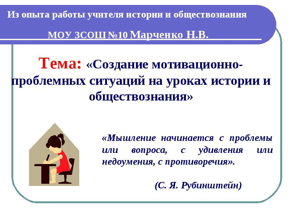Тема: «Создание мотивационно-проблемных ситуаций на уроках истории и общество...