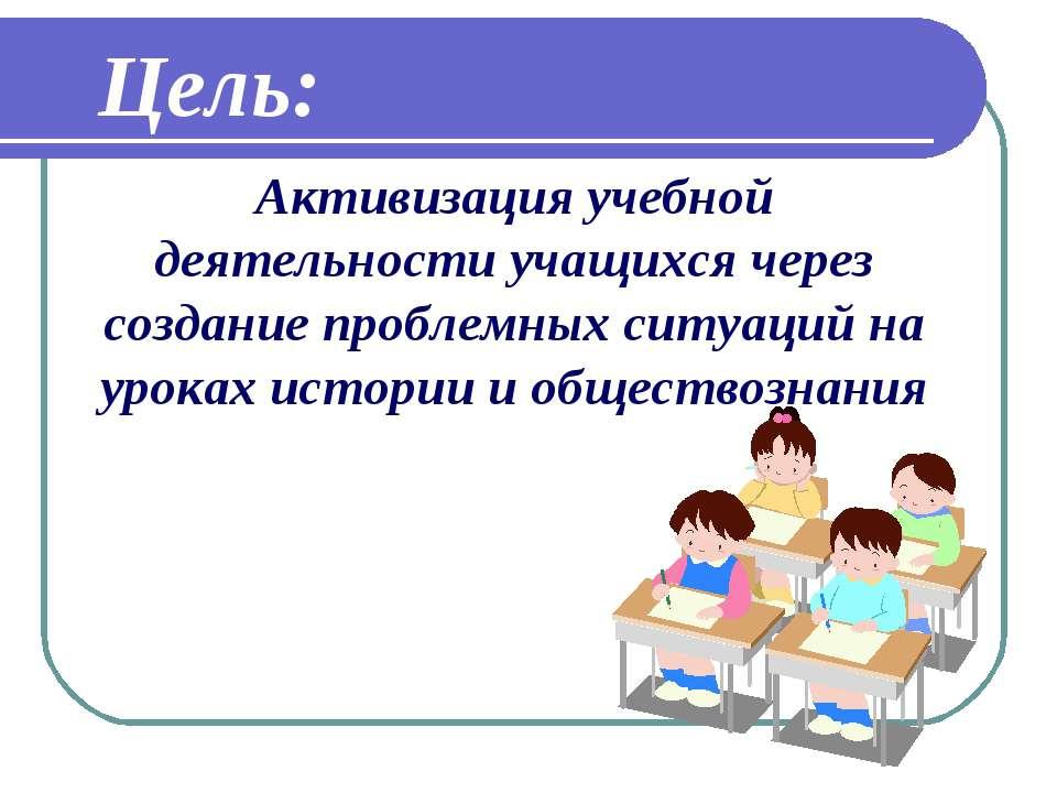 Активизация учебной деятельности учащихся через создание проблемных ситуаций ...