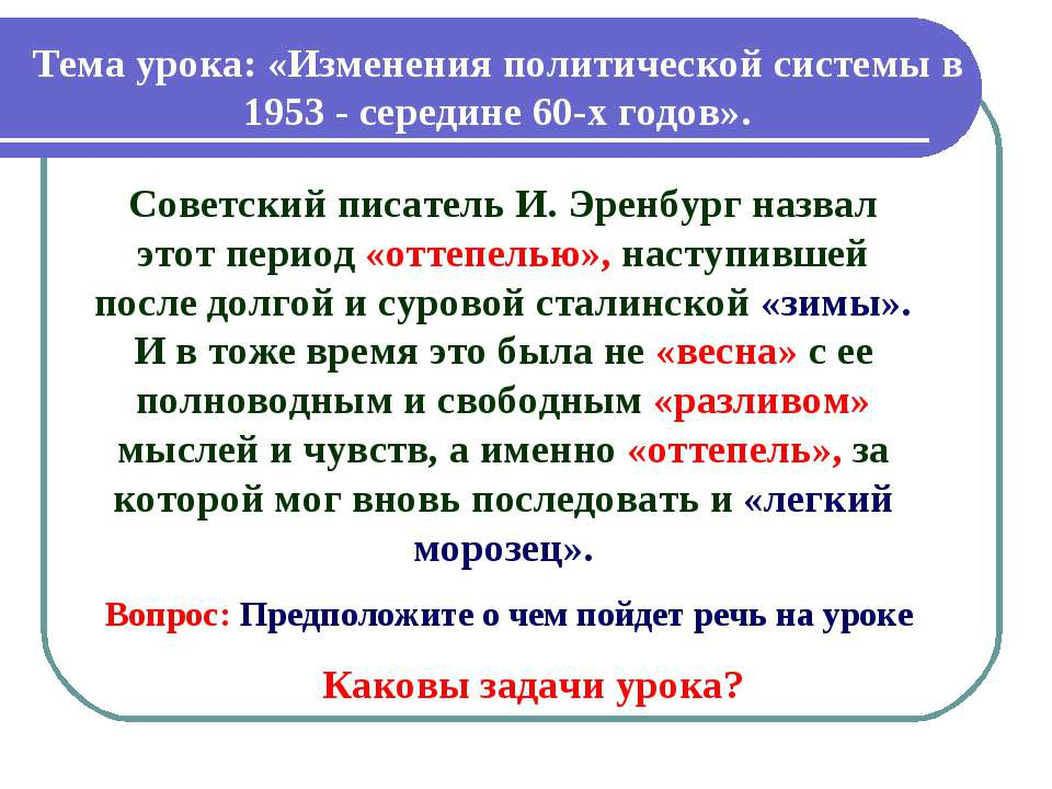 Тема урока: «Изменения политической системы в 1953 - середине 60-х годов». Со...