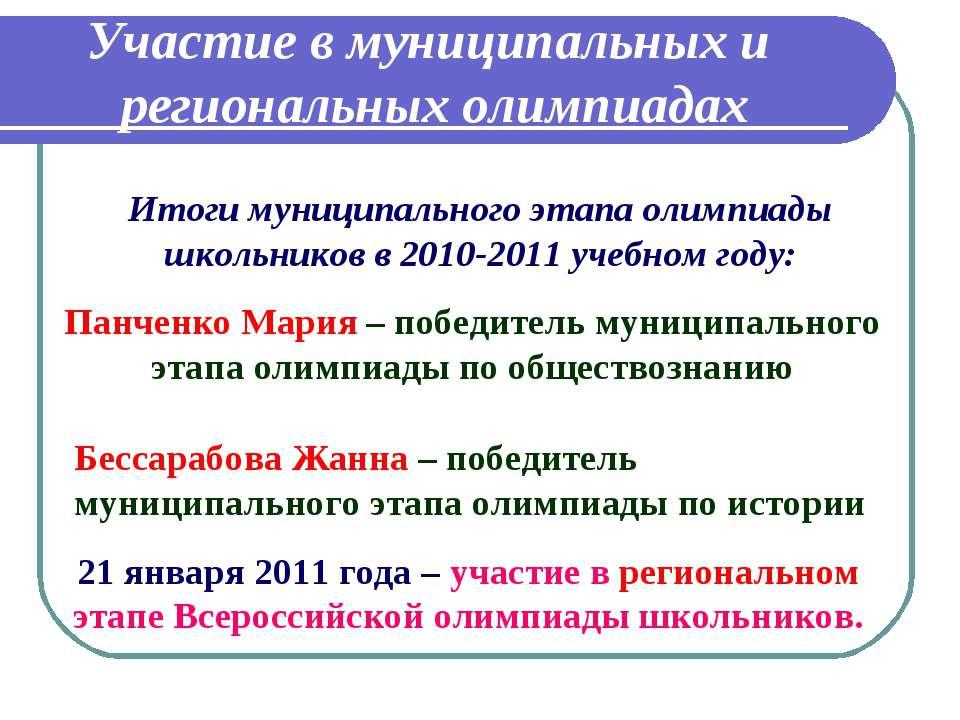 Участие в муниципальных и региональных олимпиадах Итоги муниципального этапа ...
