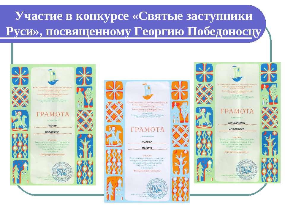 Участие в конкурсе «Святые заступники Руси», посвященному Георгию Победоносцу
