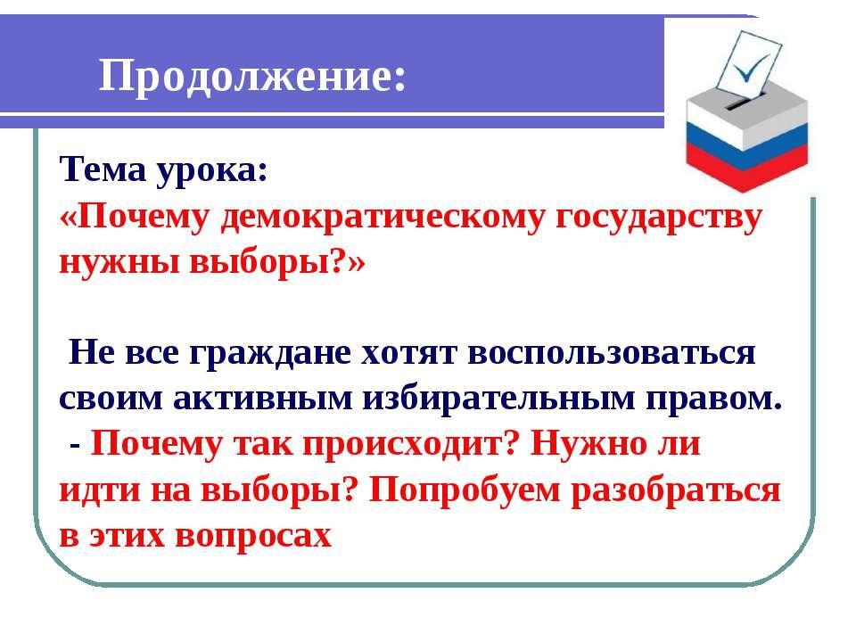Тема урока: «Почему демократическому государству нужны выборы?» Не все гражда...